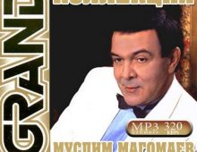 Магомаев – Ноктюрн