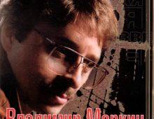 Маркин – Сиреневый туман