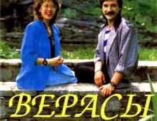 Верасы – Малиновка