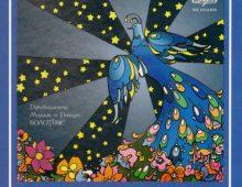 Синяя птица – Там, где клен шумит