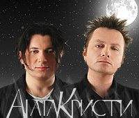 Агата Кристи – Черная луна