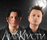 Агата Кристи – Позови меня, небо