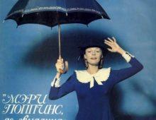Мэри Поппинс – Ветер перемен