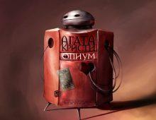Агата Кристи – Опиум для никого