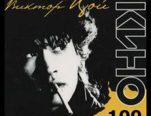 КИНО – Пачка сигарет