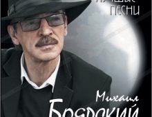 Михаил Боярский – Зеленоглазое такси
