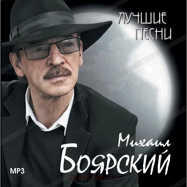 Скачать песни михаила боярского бесплатно в mp3