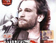 Игорь Тальков – Я вернусь