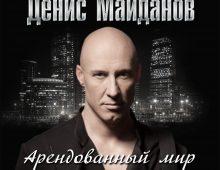 Денис Майданов – Брат