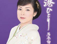 Ishihara Junko – Hyakumanbon no bara