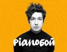 Pianoбой – Спутники