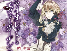 VIolet Evergarden OP – Sincerely