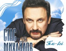 Стас Михайлов – Все для тебя