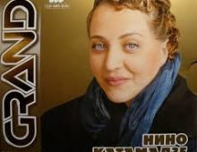 Nino Katamadze – Once in the street