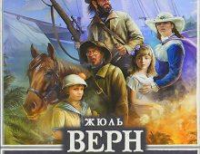Дети капитана Гранта – Песенка о капитане