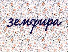 Zemfira – Ромашки