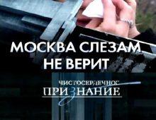 Александра (Москва слезам не верит)