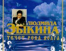 Зыкина – Течёт река Волга