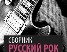 """Сборник """"Русский рок"""""""