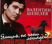 Ямщик, не гони лошадей