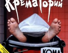 Крематорий – Безобразная Эльза