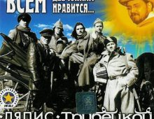Ляпис Трубецкой – Яблони