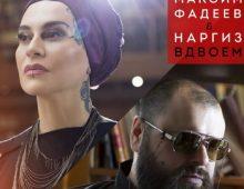 Макс Фадеев и Наргиз – Вдвоем