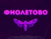 RASA & KDK – Фиолетово