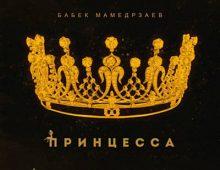 Бабек Мамедрзаев – Принцесса