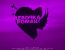 Kartvelli & Kavabanga Depo Kolibri – Девочка-роман