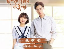 A Love So Beautiful OST – I Like You So Much, You'll Know It