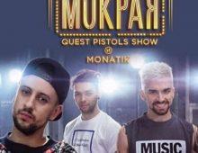 Quest Pistols Show ft. Monatik – Мокрая