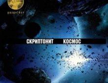Скриптонит ft. Charusha – Космос