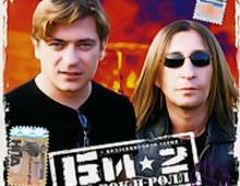 Би-2 – Мой рок-н-ролл