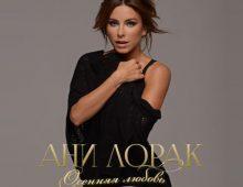 Ани Лорак – Осенняя любовь