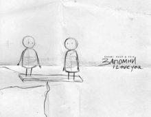 Rauf Faik, SHAMI – Запомни I Love You