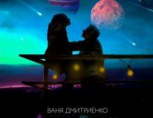 Ваня Дмитриенко – Венера-Юпитер